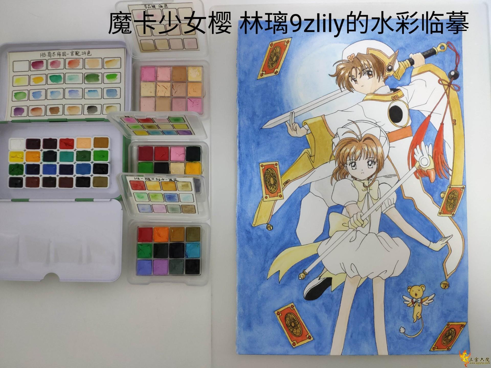 【望月宴】——我家的书桌一角和中秋贺图:《魔卡少女樱》临摹水彩画