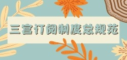 【版规】三宫订阅制度总规范(6月1日起续费规则变更)