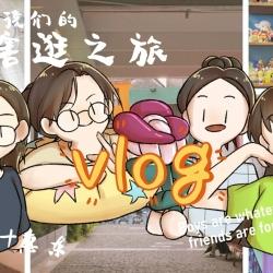 【魅力之星】【谷谷】主要是来给vlog打广告