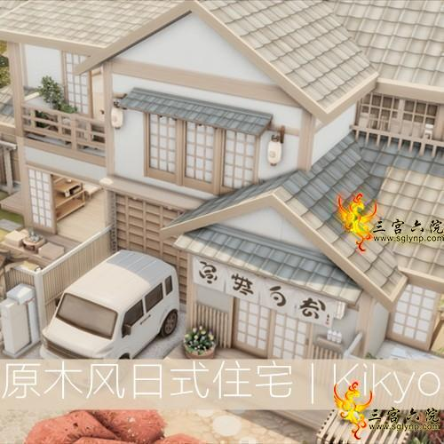 『苏念✿盖房』原木风 | NOCC | 日式住宅 (可住6人)