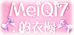 【MeiQi7】的衣橱---订阅