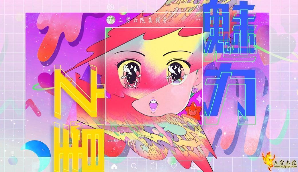 【魅力之星】评选活动★第二期: 8/1-9/20★