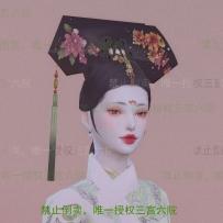 清宫旗头——甄嬛传安陵容大拉翅